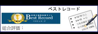 ベストレコード