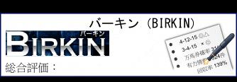 バーキン(BIRKIN)