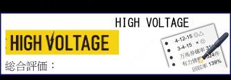 HIGH VOLTAGE(ハイボルテージ)