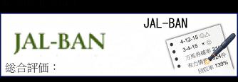 JAL-BAN