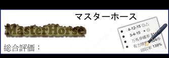 マスターホース(MASTERHORSE)