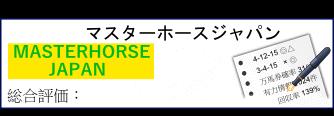 マスターホースジャパン