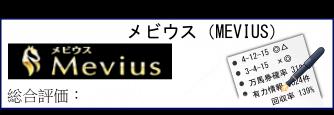 メビウス(MEVIUS)