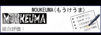 MOUKEUMA(もうけうま)