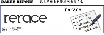rerace(リレース)