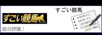 すごい競馬