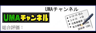 UMAチャンネル