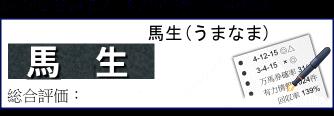 馬生(うまなま)