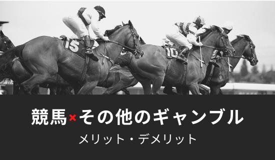 競馬とその他ギャンブルのメリット、デメリット